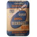 Пескобетон Дзержинск, 40 кг.