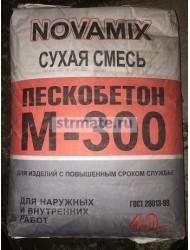Пескобетон (М 300) Подольск