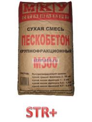Пескобетон МКУ