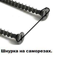 Шнурка на саморезах